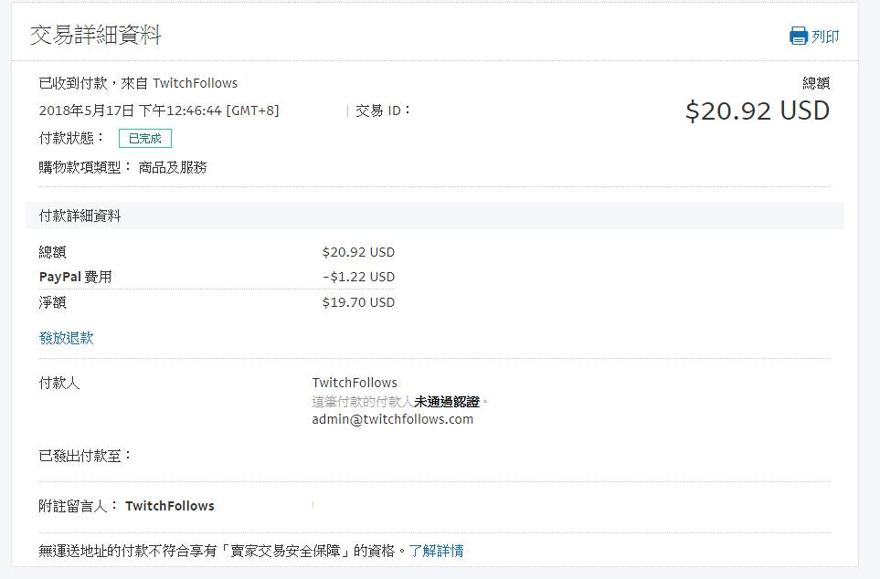 【免費網賺】Twitchfollows收款實例(4) – $20.92USD